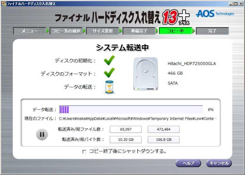 PC1-Windows8-03