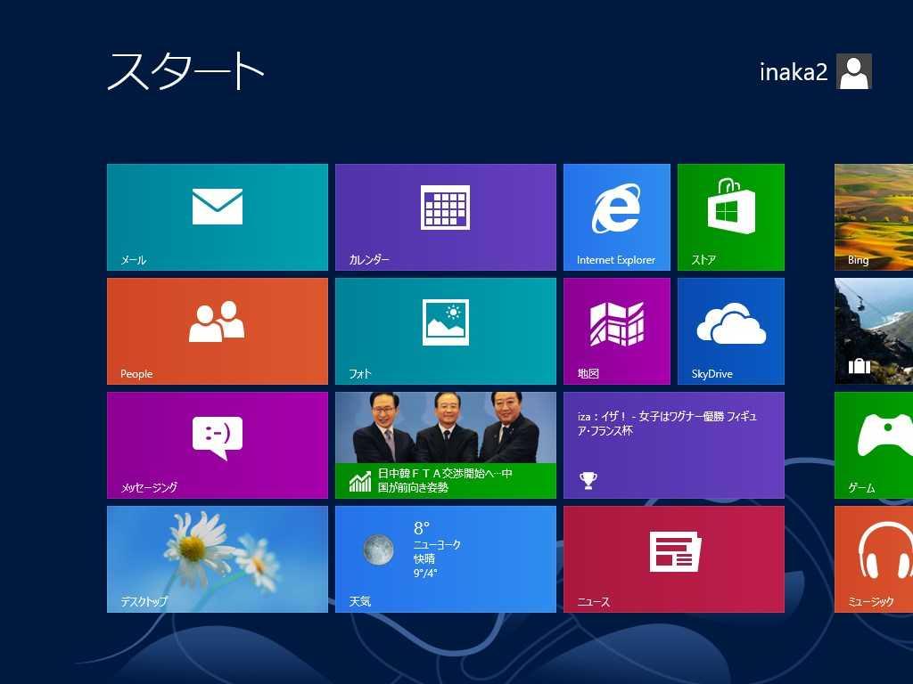 PC2-Windows8-30