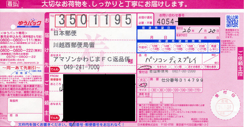 S20140122-1