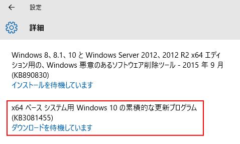 Windows Update カタログからドライバーや修正プ …