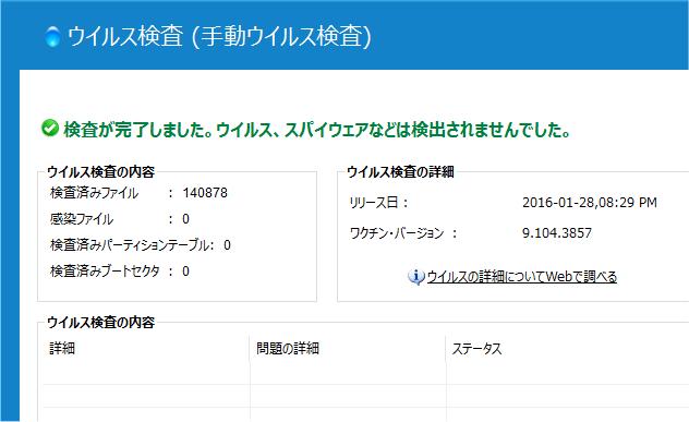 SnapCrab_2016-1-29_16-43-6_No-00