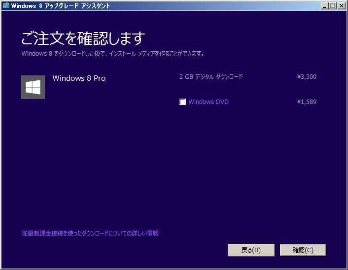Windows8proDL06