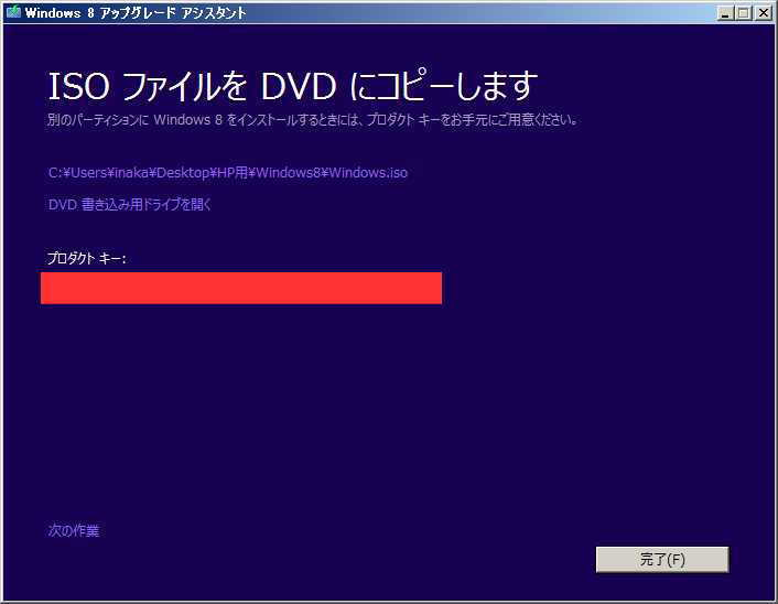 Windows8proDL19