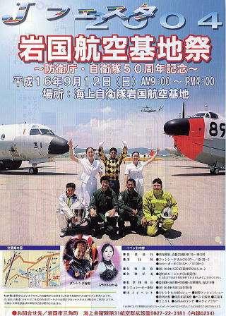 2004jieitai-s11