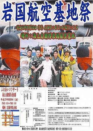 2005iwajieitai1