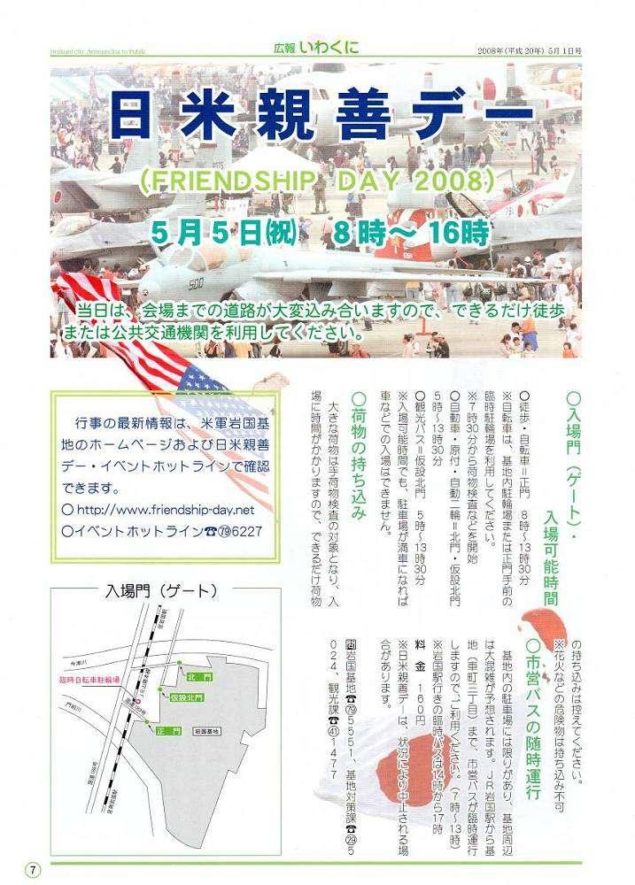 20080501kouho-iwakuni