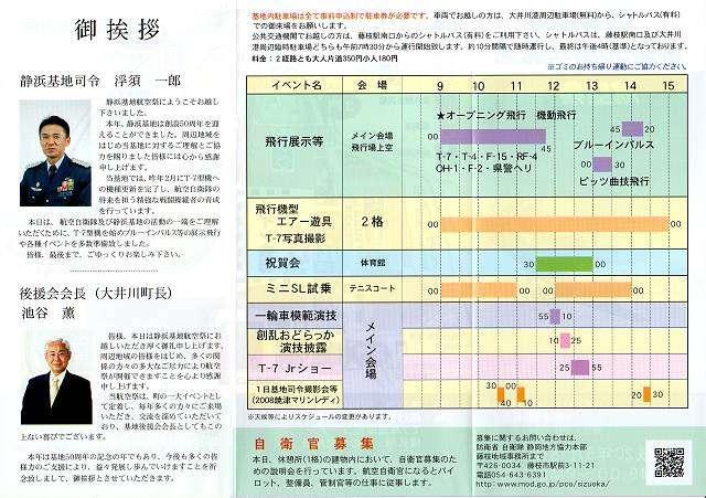 2008shizuhama-2