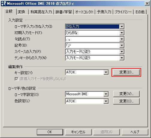 IME-key04