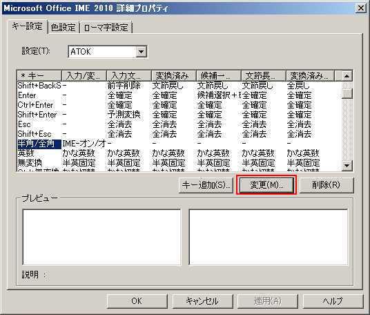 IME-key05