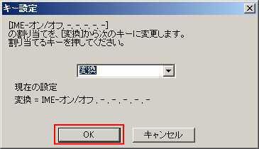 IME-key07