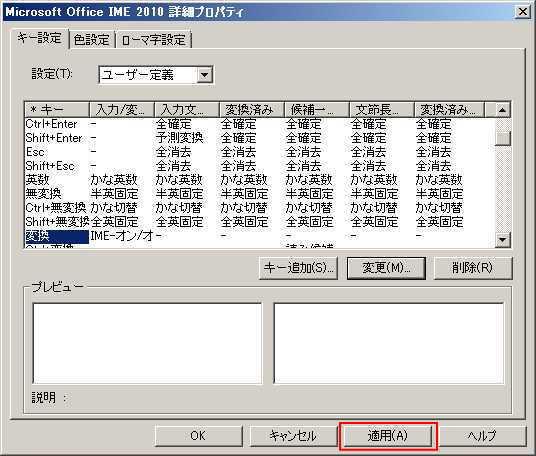 IME-key09