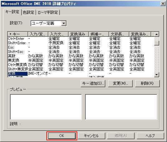 IME-key10