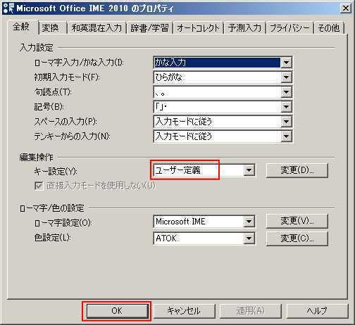 IME-key11