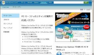 OneCare-PC-Safety-01