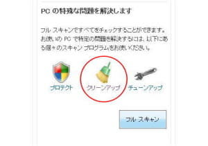 OneCare-PC-Safety-02