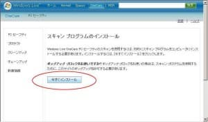 OneCare-PC-Safety-05