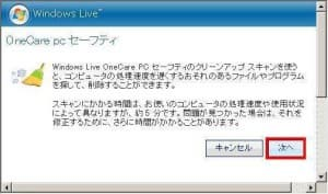 OneCare-PC-Safety-11