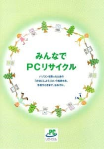 PC-recycle-01