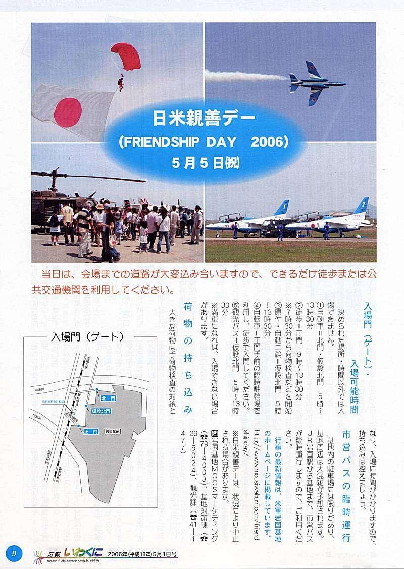 Shihou20060501