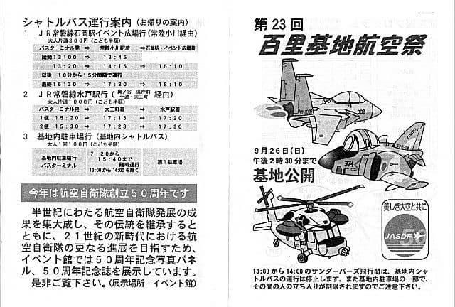2004hyakuri-s1