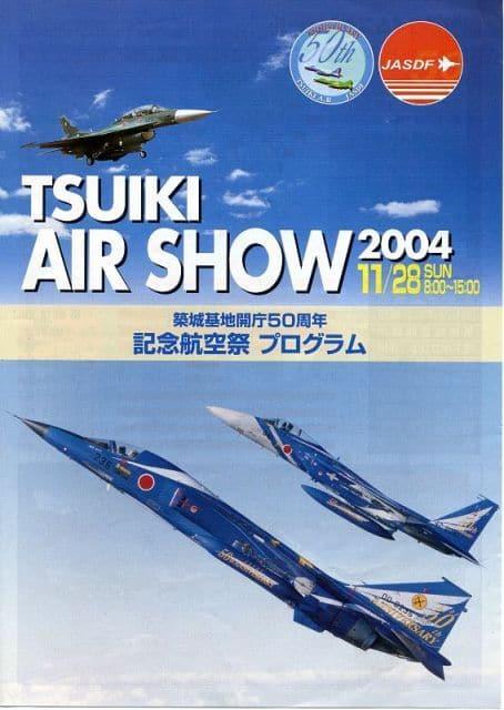 2004tsuiki-1