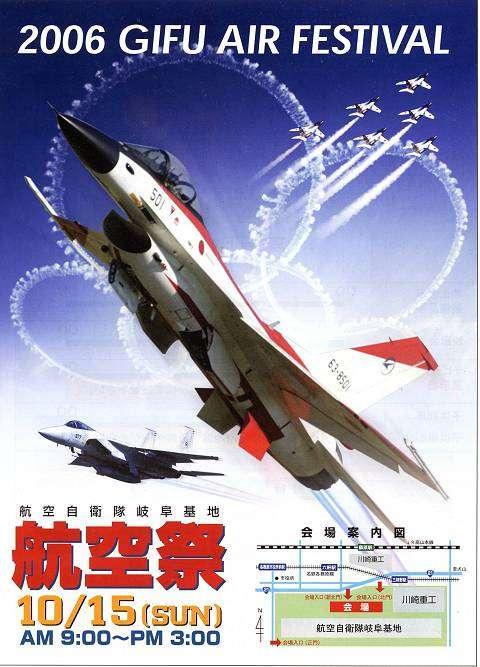 20061015gifu-1