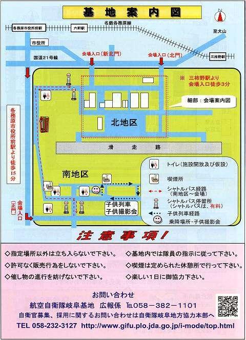 20061015gifu-2
