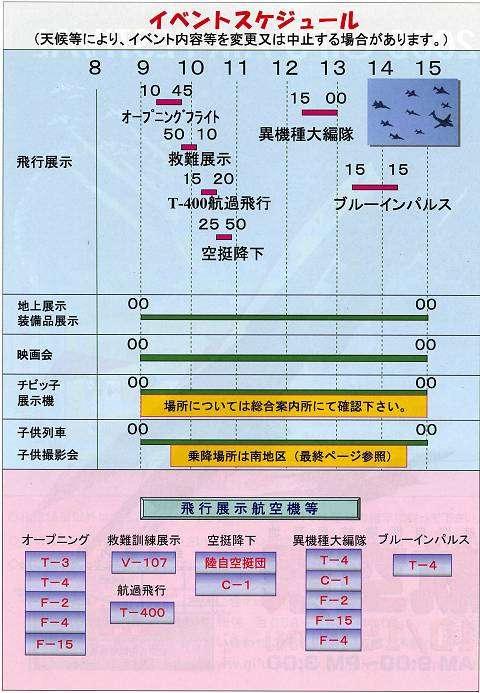 20061015gifu-4