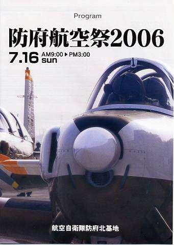 2006hofu1