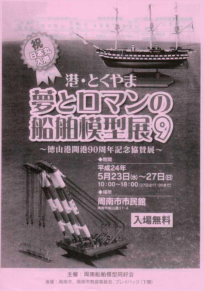S20120523-shunanhansen-1