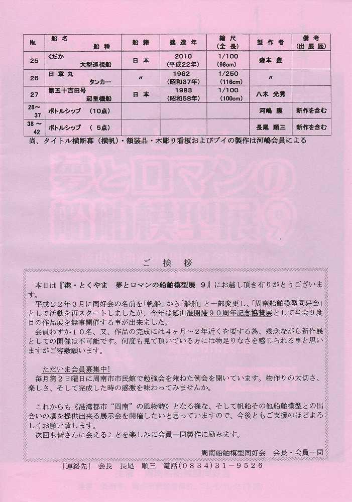 S20120523-shunanhansen-3