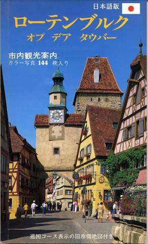rothenburg-991