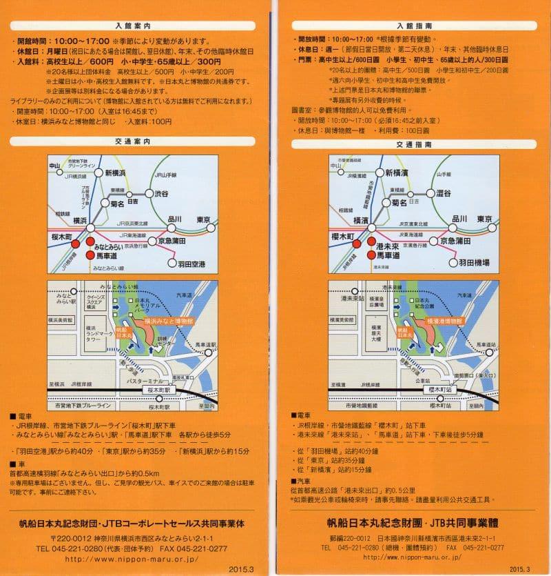 S20160101-nippon-2