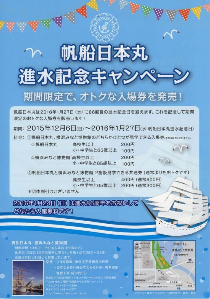 S20160101-nippon-3