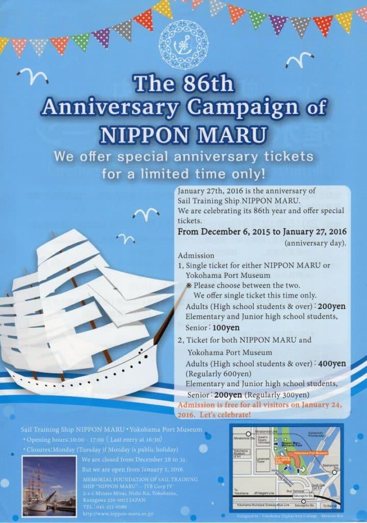 S20160101-nippon-4