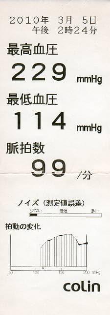 20100305ketsuatsu-2