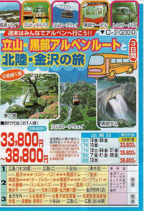 S19980710tour-01