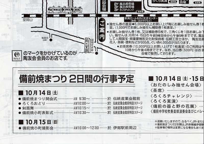 S20001014tour-07