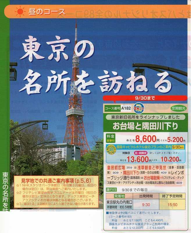 S20010712tour-03
