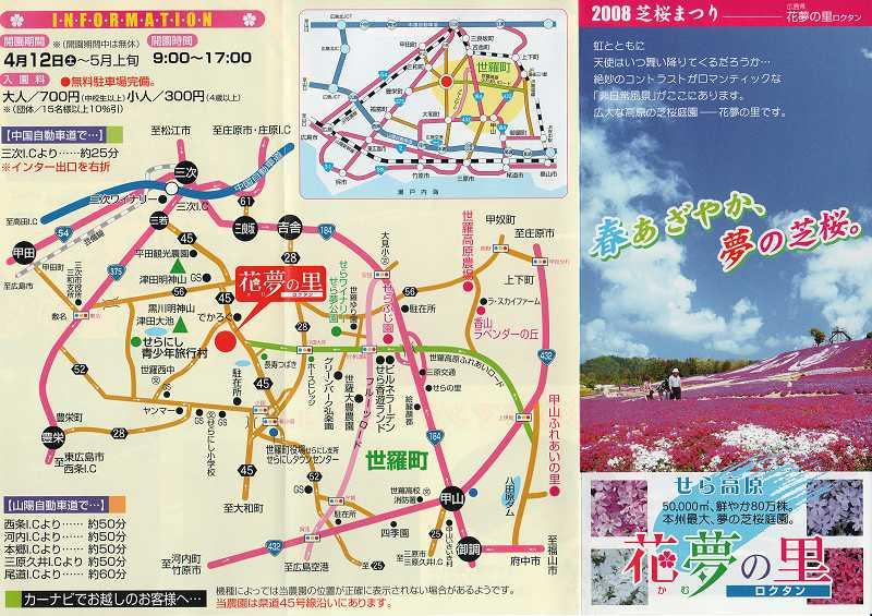 S20080429tour-04