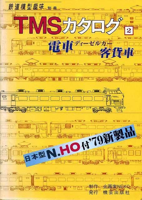 TMS-1979