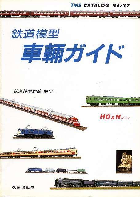 TMS-1986-2