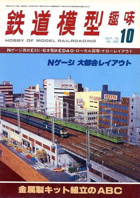 TMS365-1978-10