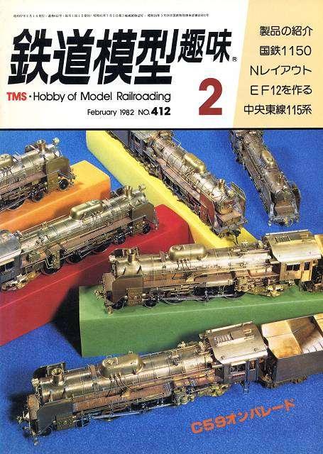 TMS412-1982-2