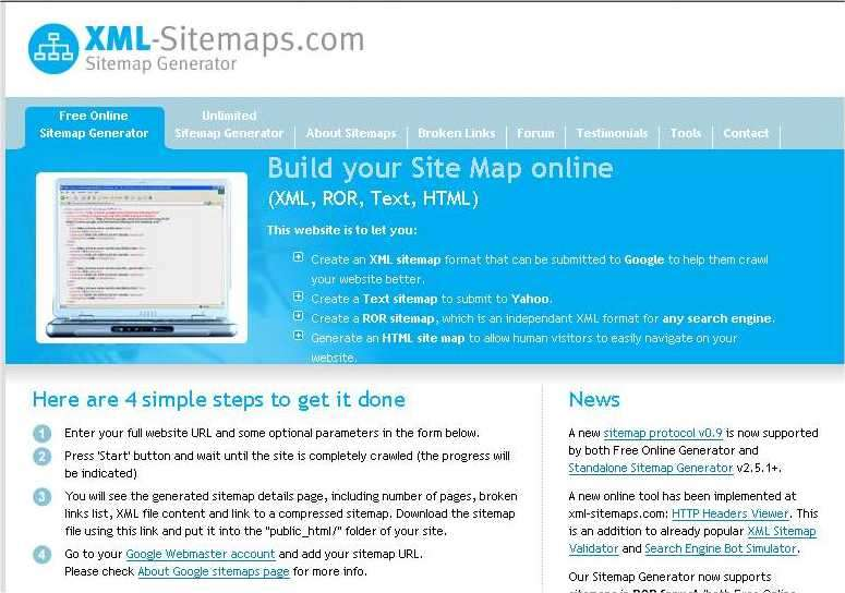 google search console用 サイトマップの作成方法 2 by xml sitemaps com