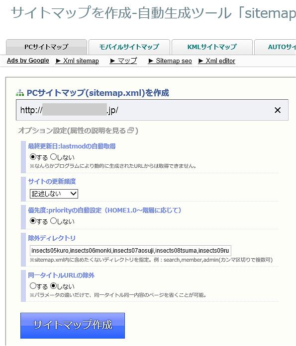 google search console用 サイトマップの作成方法 5 by サイトマップ