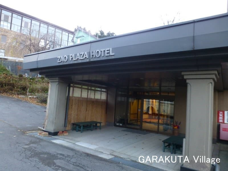 蔵王温泉「蔵王プラザホテル」(山形県山形市)